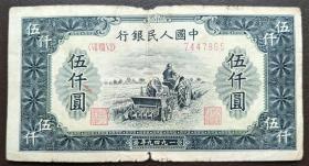 第一套人民币5000元耕地机(冠号7447865),包真包老包原票