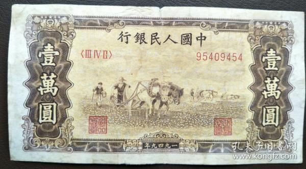 第一套人民币10000元双耕图(冠号95409454),包真包老包原票