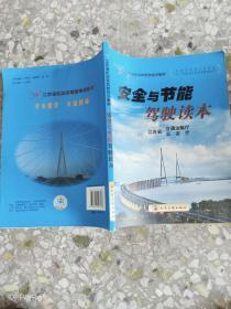 安全与节能驾驶读本:江苏省机动车驾驶培训教材