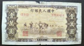 第一套人民币10000元双耕图(冠号93993914),包真包老包原票