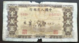 第一套人民币10000元双耕图(冠号35600327),包真包老包原票