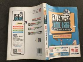 2015秋1+1轻巧夺冠 课堂直播:八年级物理上(人教版)