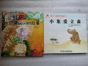 齐家6十1星七七品格养成系列绘本3   小象爱立森    一个亮闪闪的故事  两本合售