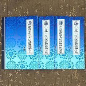 出马仙出马大法详解汇编全集【全四册】