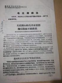 陕西省革委会中小学教育革命座谈会材料12份