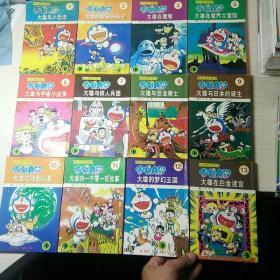 超长篇机器猫哆啦A梦漫画 1~20(缺4) 藤子.F.不二雄著 吉林美术出版社老版本