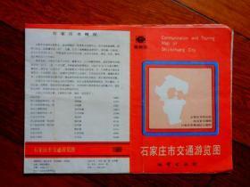 八十年代 旅游交通图收藏:石家庄市交通游览图【小4开】【地质出版社】