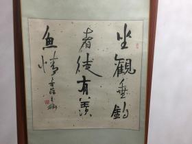 北京 书法家 薛夫彬 书法 斗方