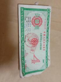 大额可转让定期存单500元(中国人民建设银行)共100张连号