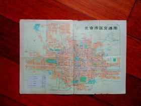 文革 交通图收藏:北京市交通图