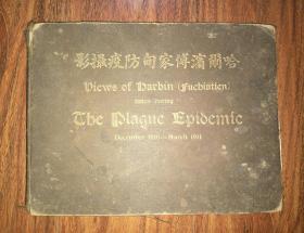 1910-1911哈尔滨傅家甸防疫撮影