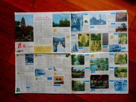 八十年代 旅游交通图收藏:苏州旅游图【4开】【江苏人民出版社】