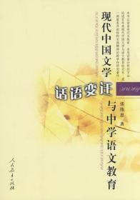 教育文化学/ 人民教育出版社 9787107138928 郑金州 人民
