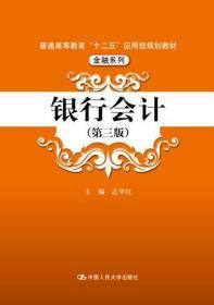 银行会计 志学红 中国人民大学出版社 9787300208961