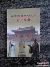 《比干妈祖太公文化论坛文集》