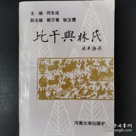 《比干与林氏》 河南政协主席 林英海 题写封面