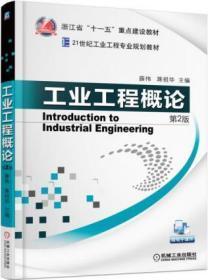 工业工程概论(第2版)