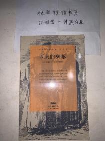 西来的喇嘛(16开 新版 全一册)
