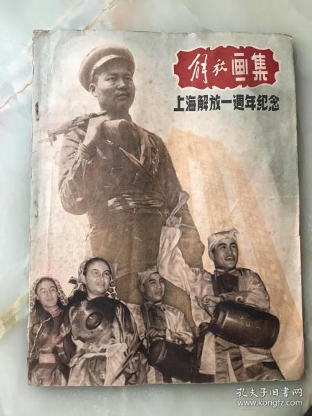 《解放画集》上海解放———-小8开一册全——-全部都是照片!!!!