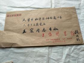 原上图馆长、著名版本目录学家顾廷龙毛笔书写的信封