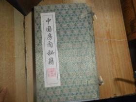 中国房内秘籍(全六册)