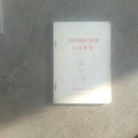 毛泽东选集第五卷,名词解释