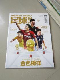 足球周刊2019年第 1期