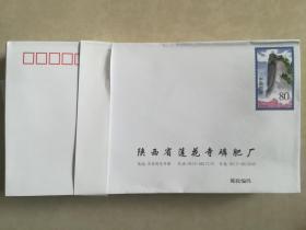 (保真)0.8元邮资封0.8元信封 0.8元平邮封(满包快递)