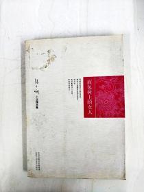 HA1010855 面包树上的女人--张小娴小说精选集【书面略有污渍】