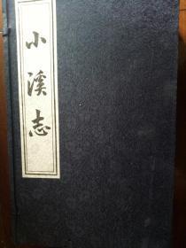 小溪志(线装有盒全5册)
