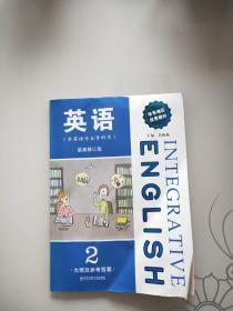 英语2(非英语专业专科用最新修订版套装共2册)(附光盘)