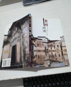 宏村西递 (世界文化遗产) 签赠本  扉页缺一块