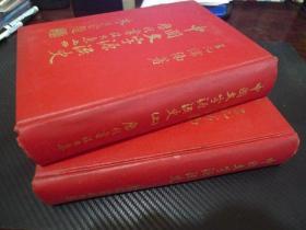 《中国文字源流史-历代书法大系》精装两册*