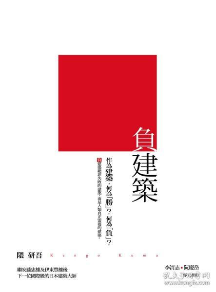 负建筑/隈研吾(KengoKuma)/五南图书出版股份有限公司