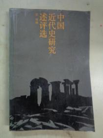 中国近代史研究述评选