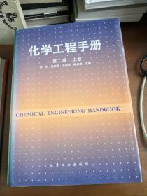 化学工程手册 第二版 上册