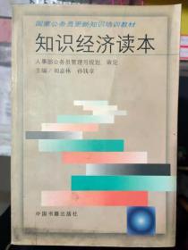 国家公务员更新知识培训教材《知识经济读本》