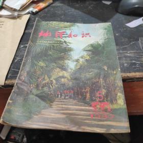 地理知识1980 5