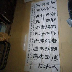 安徽著名老书法家【李传周】大福书法软片