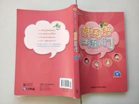 韩国语口语入门【含光盘】
