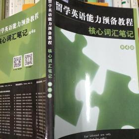 留学英语能力预备教程 核心词汇笔记   第4级
