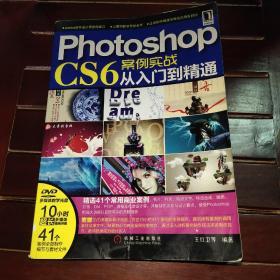 Photoshop CS6案例实战从入门到精通