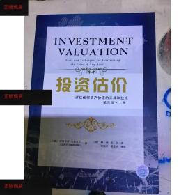 【欢迎下单!】投资估价:评估任何资产价值的工具和技术(第3版·