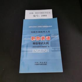 全国专业技术人员职称英语等级考试大纲