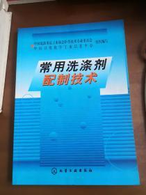 常用洗涤剂配制技术