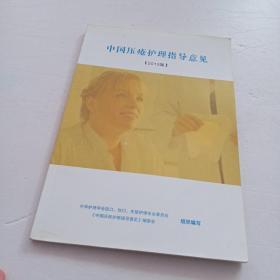 中国压疮护理指导意见