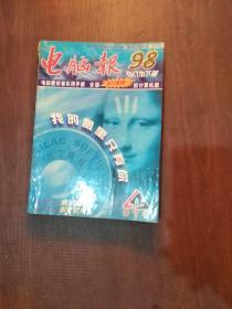 电脑报合订本1998下册