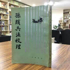 孫臏兵法校理(A)