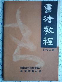 书法教程(古代汉语)