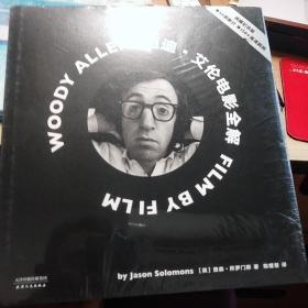 伍迪・艾伦电影全解(典藏纪念版)